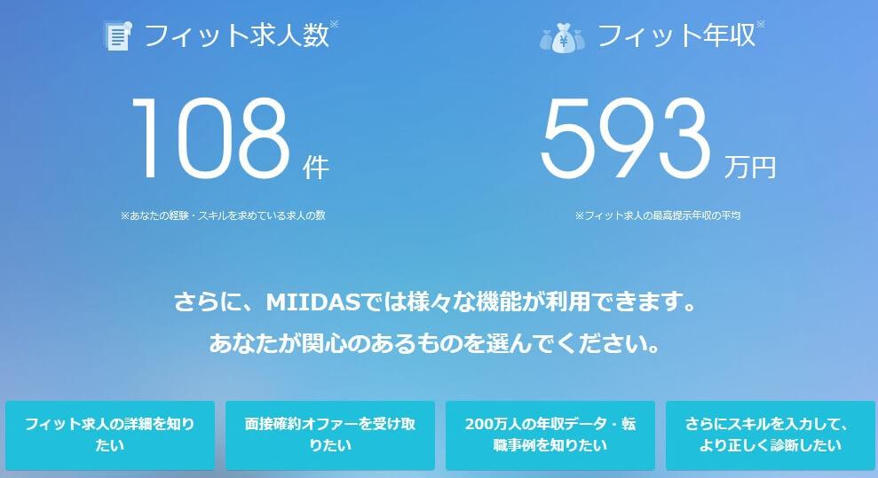 job-change-MIIDAS-5
